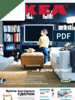 IKEA Catalogue 2011