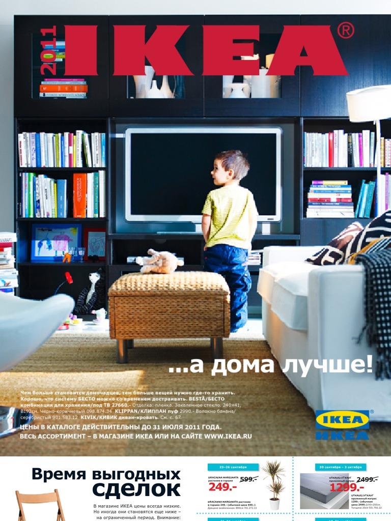 IKEA Catalogue 2011 fa8e7bca00c