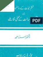 Khatam-E-Nabuwat Kay Do Mafhoom Book