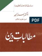 Mutalbaat e Deen Book