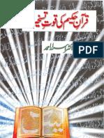 Quran Hakeem Ki Quwat-E-Taskheer Book