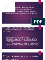 Категории формы и содержания литературного произведения.pptx