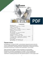 f900hd Manual RUS