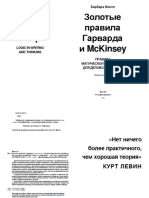 Барбара Минто - Принцип пирамиды Минто (рус. версия).pdf