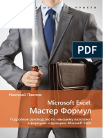 Николай Павлов. Мастер Формул.pdf