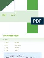(加微信公众号zysp98赠送最新中医教学视频)步态76页.ppt