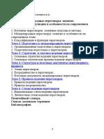 Международные переговоры. Курс лекций.doc