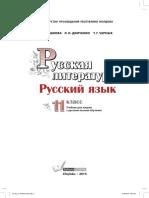 XI_Limba si Literatura Rusa.pdf