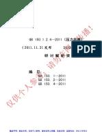 GB 150.1通用要求讲义.pdf