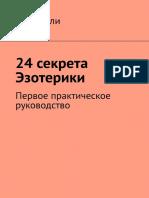 Orli_Tati_-_24_sekreta_Ezoteriki_Pervoe_prakticheskoe_rukovodstvo_2020