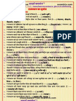 Rajasthan-General-Knowledge-Questions-in-Hindi-Download-PDF-examtrix.com_