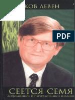 Яков Левен - Сеется семя