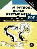 Свейгарт Э. - Учим Python, делая крутые игры (2018).pdf