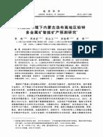 大数据环境下内蒙古浩布高地区铅锌多金属矿智能矿产预测研究.pdf