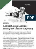 Anivar Wikileaks Madhyamam Dec2010