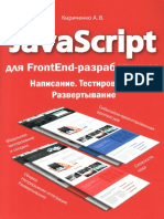 Кириченко_А_jаvascript_для_FrontEnd.pdf