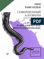 Совершенный_алгоритм_Жадные_алгоритмы.pdf