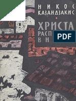 Казандзакис, Н. «Христа распинают вновь», 1948.pdf