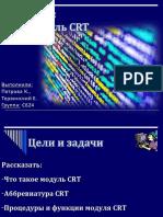 Модуль CRT в pascal abc