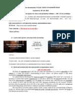 09.04 1 курс  19 СДО-9 2.docx