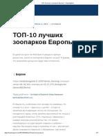 ТОП-10 лучших зоопарков Европы — BookingMom.pdf