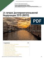 25 лучших достопримечательностей Нидерландов 2019 (ФОТО).pdf