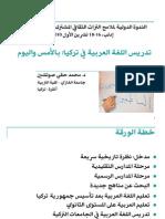 Teaching Arabic in Turkey