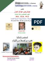General Pathology Version2