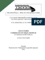 Анатомия спинномозговых нервов в схемах и рисунках (Крылова, Гирихиди, 1991).pdf