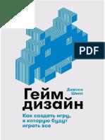Гейдизайн.pdf
