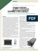 Реализация сервера Modbus.pdf