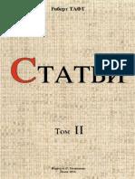 Статьи по литургике. Часть 2 - Роберт Тафт