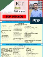 HSC ICT-(CHAPTER 4-MCQ)
