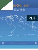 IPCC_气候变化综合报告2007