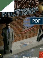 Hitrosti.photoshop.iskusstvo.sozdanija.fotorealistichnyh.montazhej.2005.PC