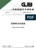 GJBZ_768A-1998故障樹分析指南