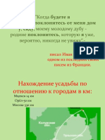 имение тургенева.pptx