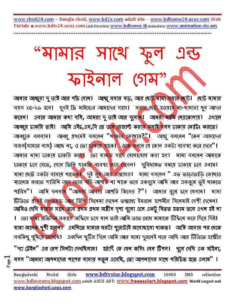 Bangla Choti mamar satha ful and final game