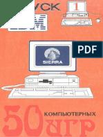 50 компьютерных игр. Выпуск 1 (1994).pdf