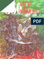 350 лучших игр для IBM (1994).pdf