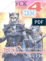 Компьютерные игры. Выпуск 4 (1994).pdf