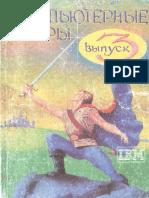 Компьютерные игры. Выпуск 3 (1994).pdf