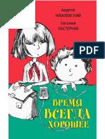 Zhvalevskiy_i_Pasternak_Vremya_vsegda_khoroshee