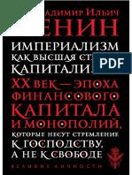 Lenin_V_Velikielichnosti_Imperializm_Kak_Vyisshaya_a4