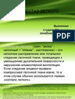 АТЕЛЕКТАЗ ЛЕГКОГО.pptx