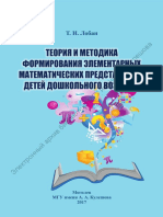 Теория и методика ФЭМП - копия.pdf