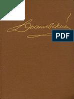 Том 1. Повести и рассказы 1846-1847