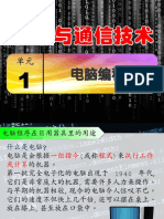 Copy of Chapter 1 电脑编程.pps