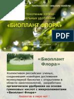 Prezentacia Bioplant Flora