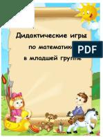 MLADShAYa_GRUPPA_KARTOTEKA_DIDAKTIChESKIKh_IGR_PO_MATEMATIKE